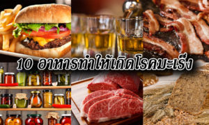 10 อาหารที่เสี่ยงต่อก่อให้เกิดโรคมะเร็ง