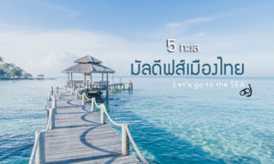 5 ทะเล มัลดีฟส์เมืองไทย ทะเลสวย น้ำใส วิวหลักล้าน !