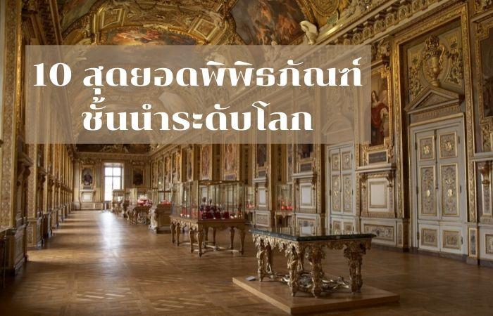 10 สุดยอดพิพิธภัณฑ์ชั้นนำระดับโลก