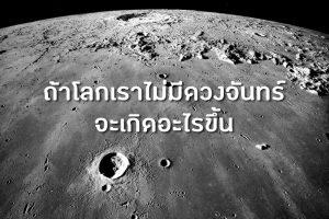ถ้าโลกเราไม่มีดวงจันทร์ เราจะอยู่ได้ไหม เรื่องจริงของดวงจันทร์