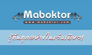 Maboktor รู้ทันทุกอย่างในเว็บเดียว