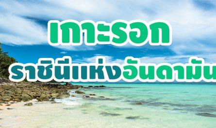 เหตุผลที่ทำไมต้องไปเกาะรอก กระบี่