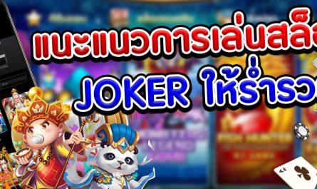 แนะแนวการเล่นสล็อต JOKER ให้ร่ำรวย