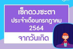เช็กดวงชะตา ประจำเดือนกรกฎาคม 2564 จากวันเกิด